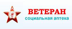 """Социальная аптека """"ВЕТЕРАН"""""""