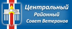 Центральный районный совет ветеранов